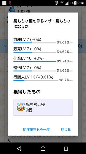 Screenshot_20180101-021655