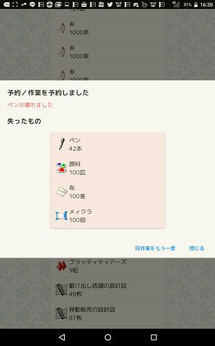 Screenshot_2017-11-28-16-30-22