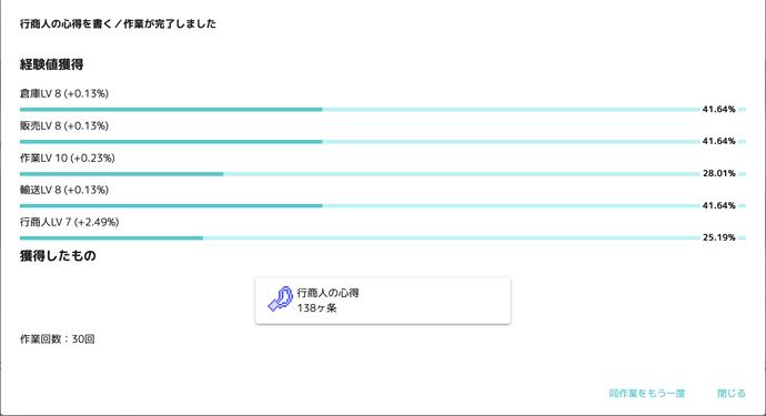 スクリーンショット 2020-09-20 0.29.25