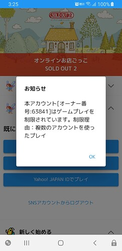Screenshot_20210128-032558_SOLD OUT 2