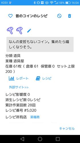 Screenshot_2019-01-06-16-04-43