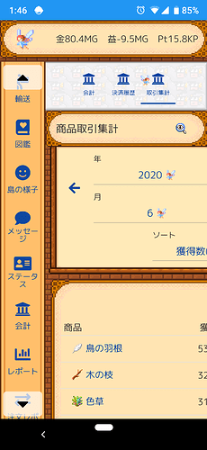 Screenshot_20200608-014625