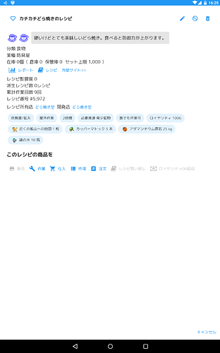Screenshot_2019-03-22-16-25-42