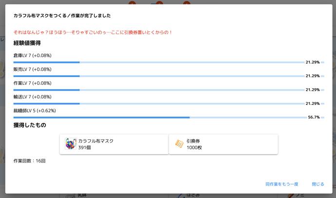 スクリーンショット 2020-05-19 9.49.26