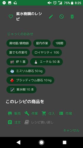 Screenshot_20190324-082559