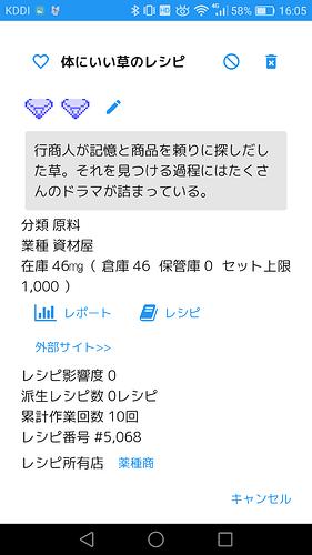 Screenshot_2019-01-06-16-05-14