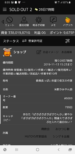 Screenshot_20191016-080509_SOLD%20OUT%202