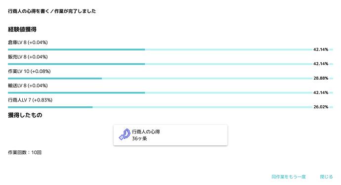 スクリーンショット 2020-09-20 21.01.11