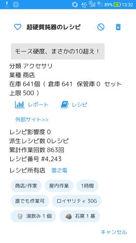 Screenshot_20190106-133214