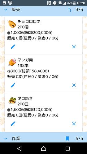 Screenshot_20180121-182039