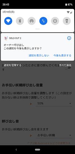 Screenshot_20190218-204335