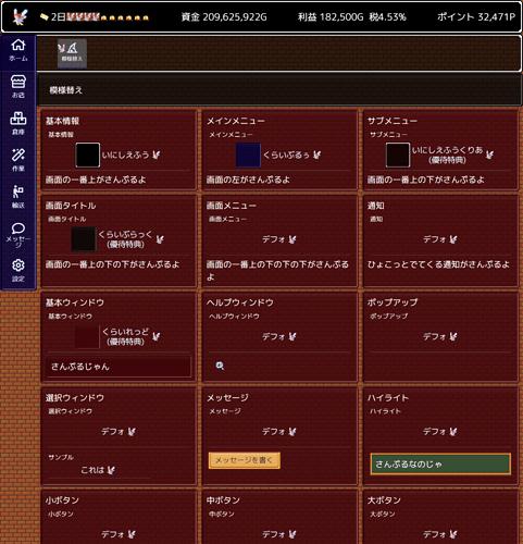 2020-10-02 17_06_47-SOLD OUT 2 - オンラインお店ごっこ