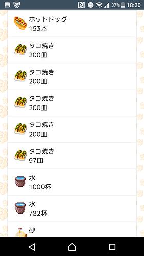 Screenshot_20180121-182030