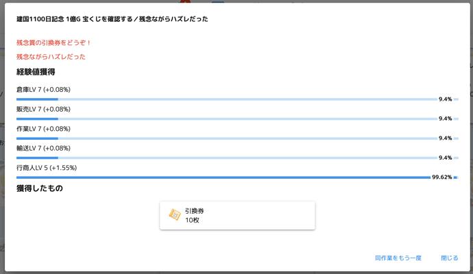 スクリーンショット 2020-05-15 11.20.21