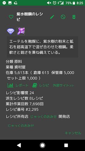 Screenshot_20190324-082546