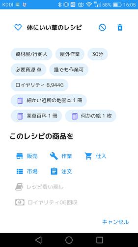 Screenshot_2019-01-06-16-05-22