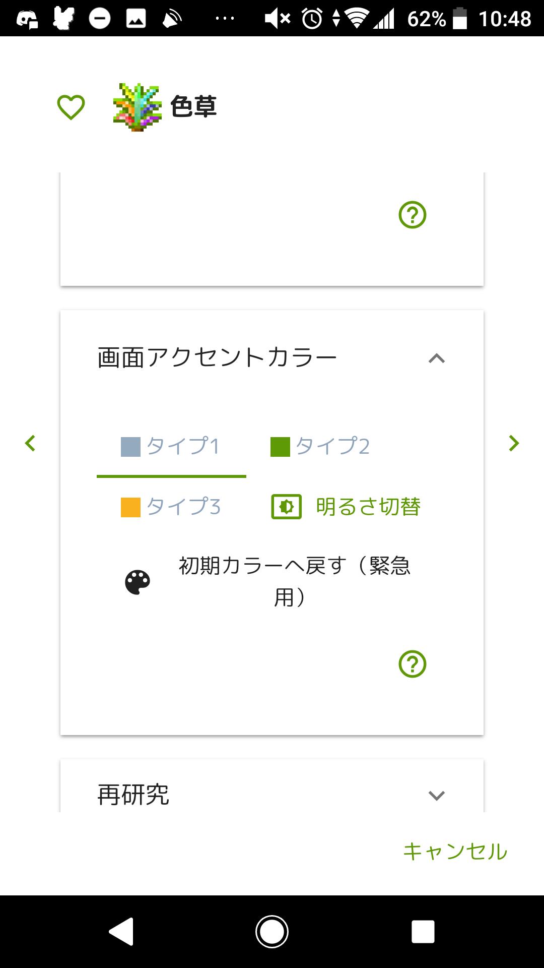 Screenshot_20181202-104828