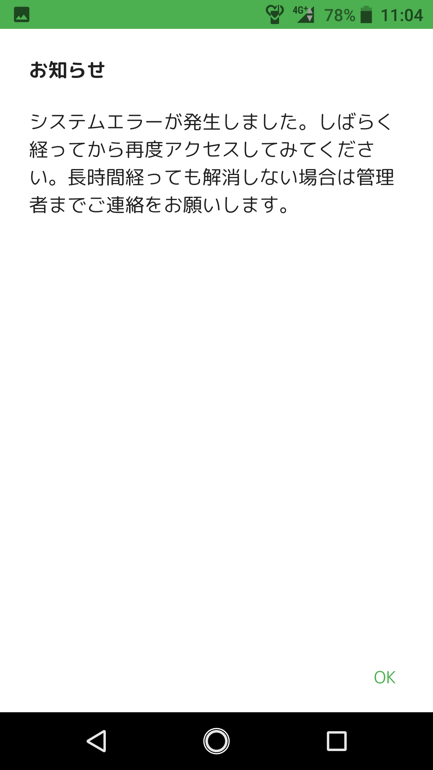 Screenshot_20181216-110421