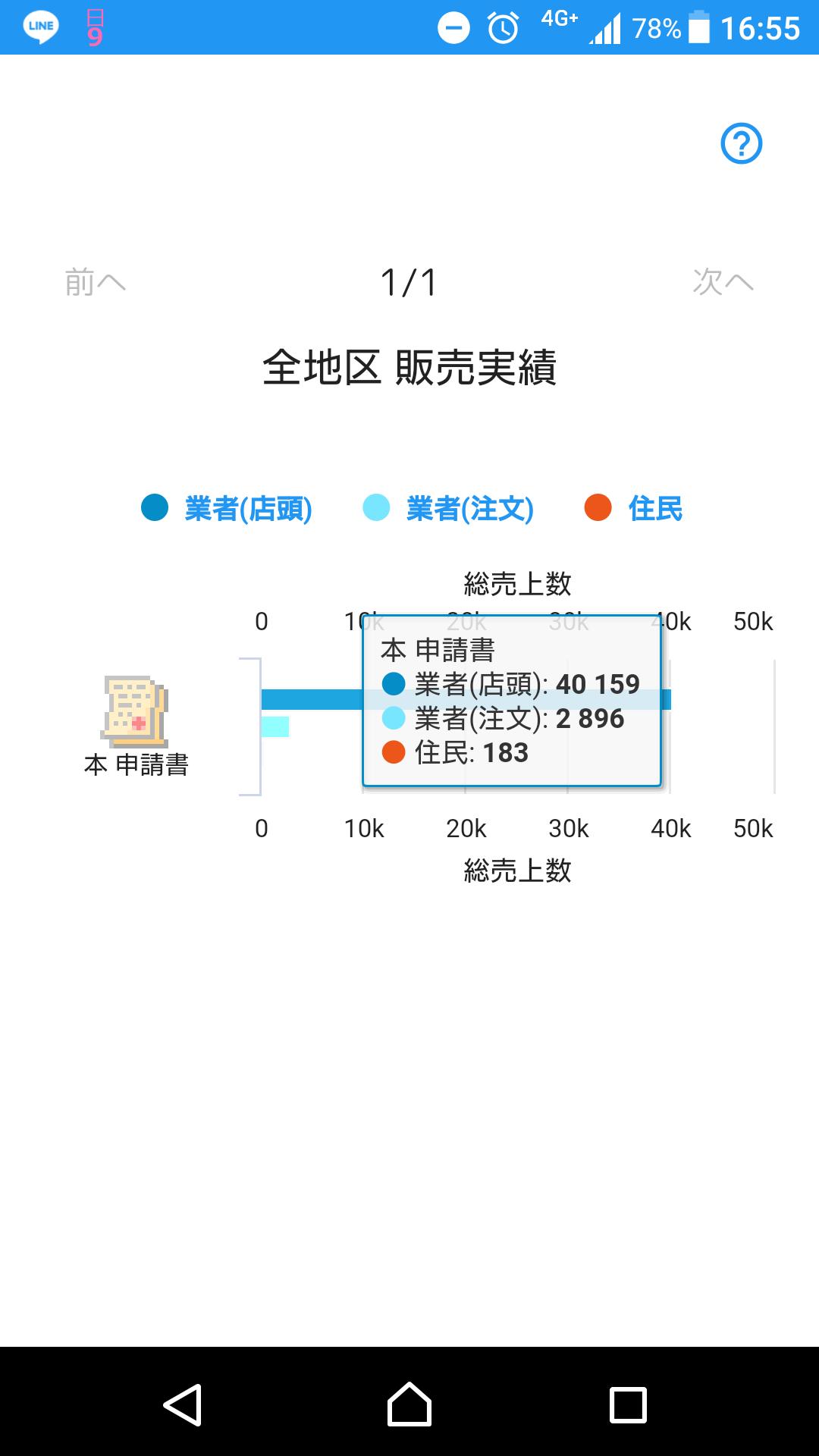 Screenshot_20180909-165547