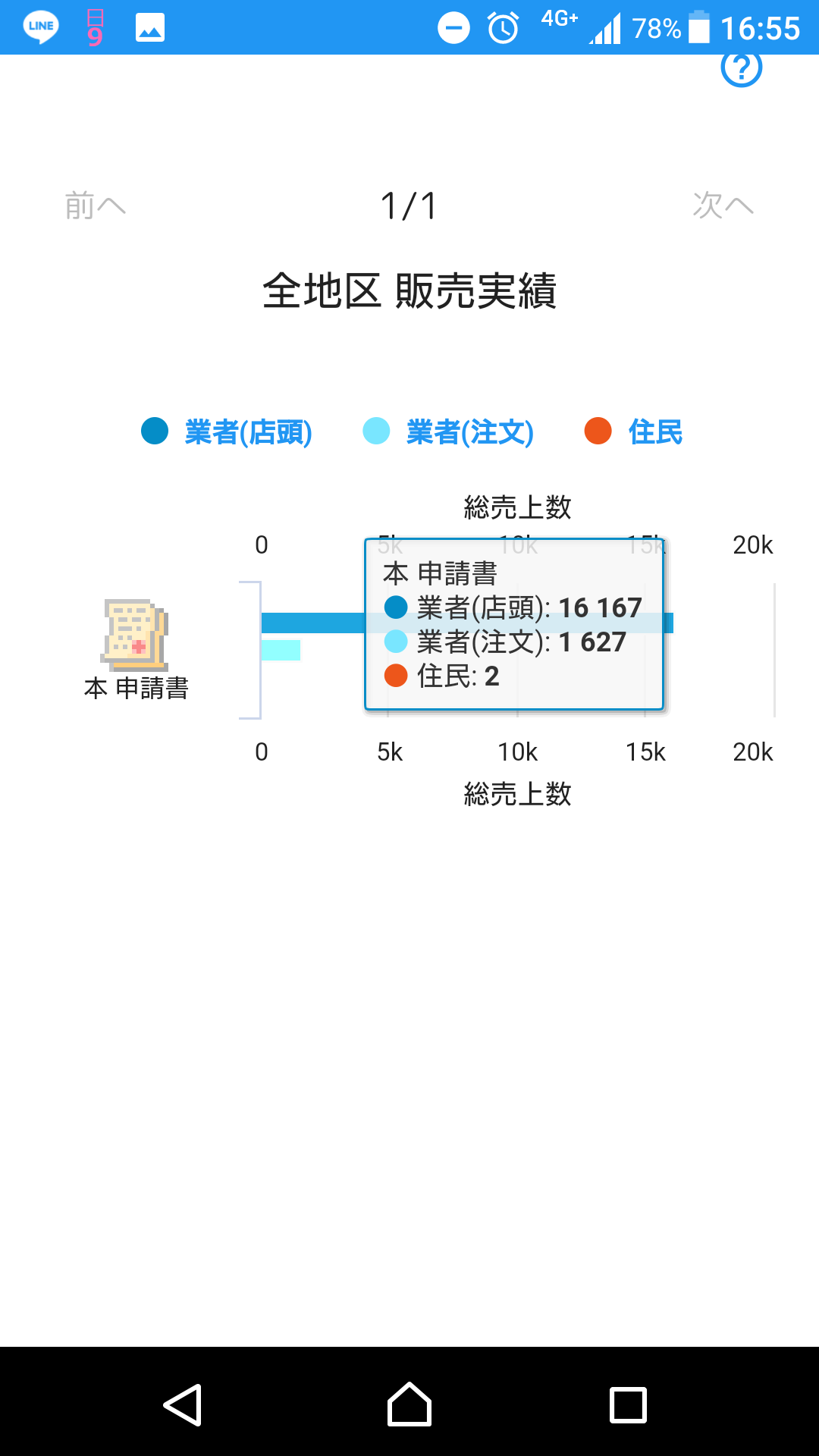 Screenshot_20180909-165558