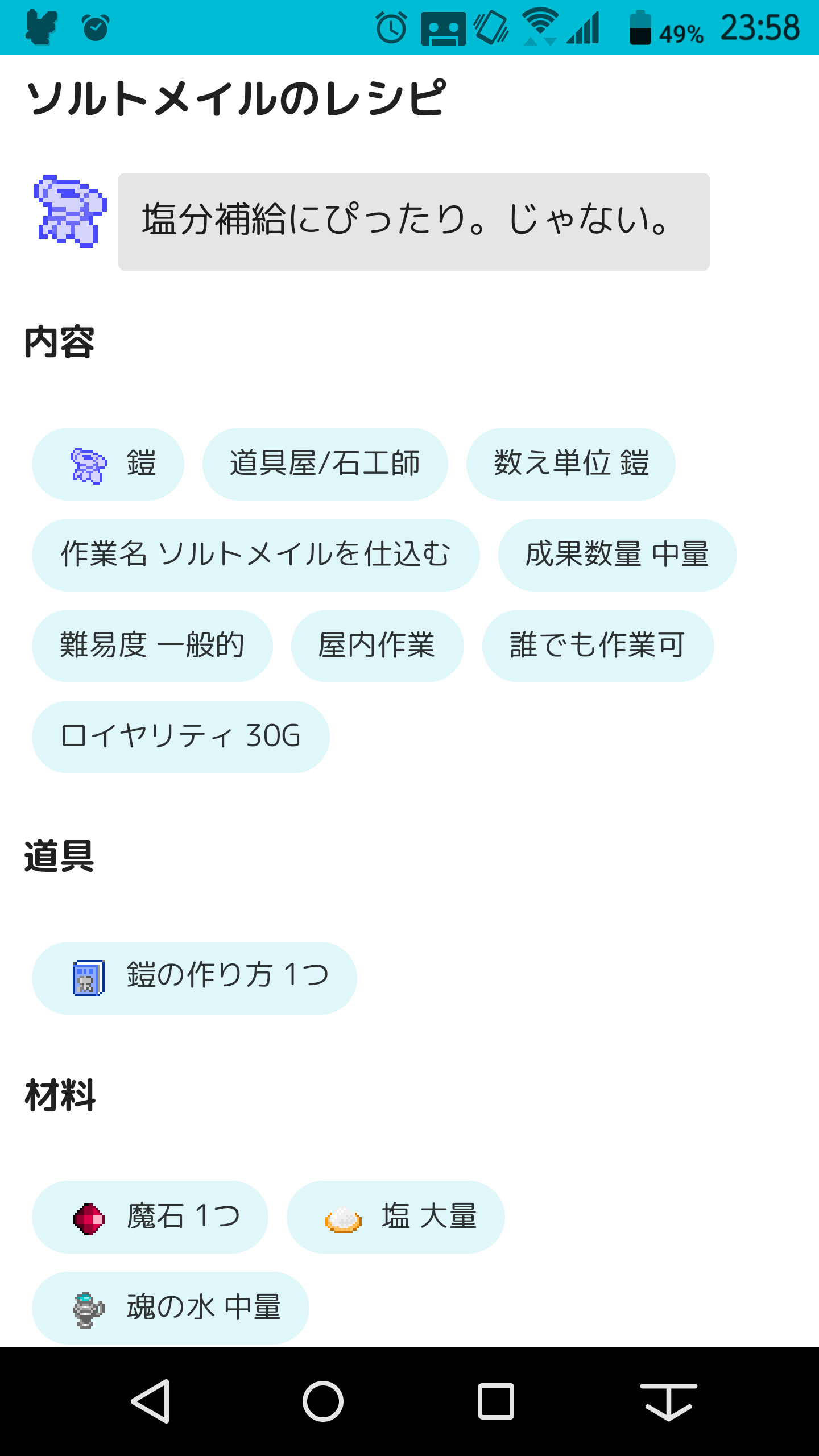 Screenshot_20180712-235854