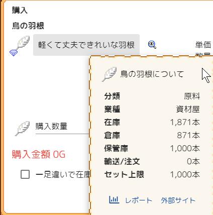 2020-05-07 03_23_16-SOLD OUT 2 - オンラインお店ごっこ