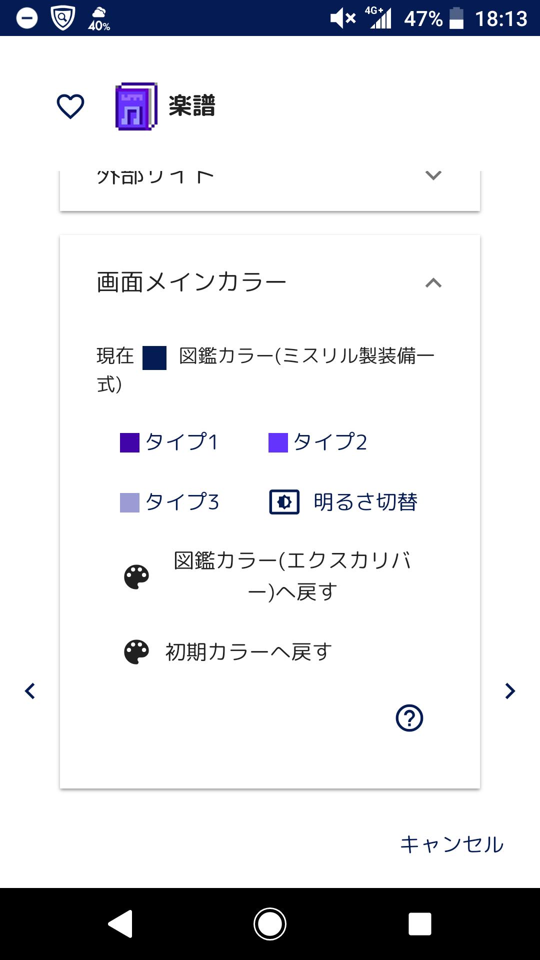 Screenshot_20181203-181322